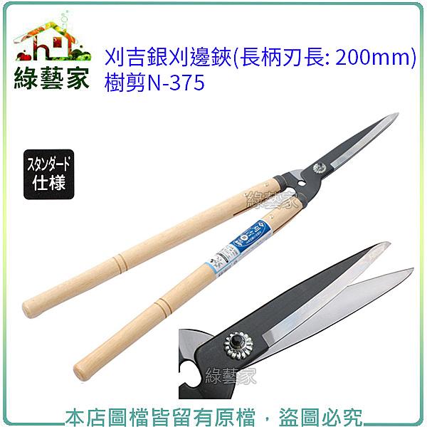 【綠藝家】刈吉銀刈邊鋏(長柄.刃長: 200mm)樹剪N-375