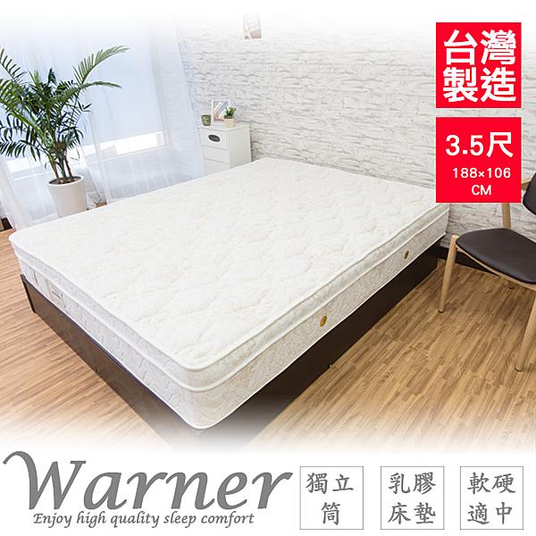 【BNS居家生活館】Warner華納乳膠獨立筒床墊(3.5尺單人加大106x188cm)