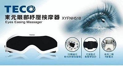 東元 眼部紓壓按摩器 XYFNH518 / XYFNH-518