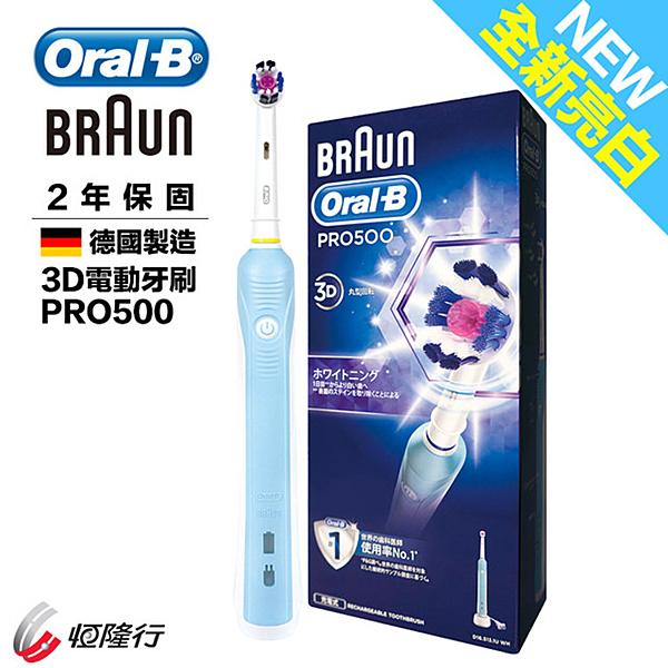 【Oral-B 歐樂B】3D電動牙刷 PRO500