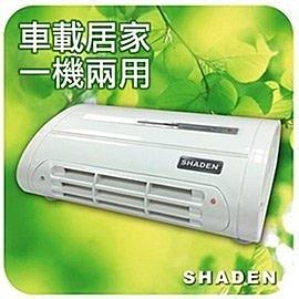 SHADEN 車用型活氧空氣清淨機 (PAI-100) – 白色