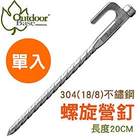 【Outdoorbase 不鏽鋼螺旋強力 營釘 (20cm) 《單支》】25995/營釘/帳篷營釘/不鏽鋼營釘