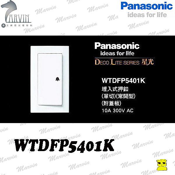 PANASONIC  開關插座 WTDFP5401 電鈴開關押扣附蓋板  國際牌星光系列