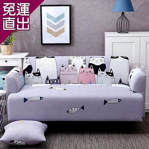 生活家飾 喵樂園彈性沙發套1人座【免運直出】