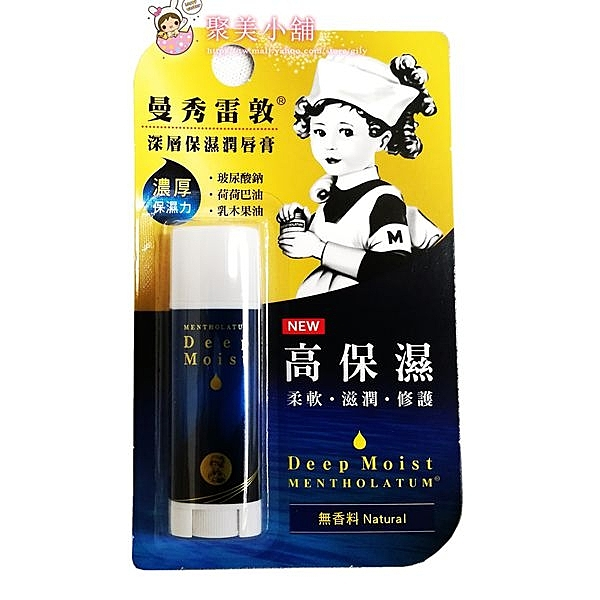 曼秀雷敦 深層保濕潤唇膏 無香料 4.5g  護唇膏 MENTHOLATUM 【聚美小舖】