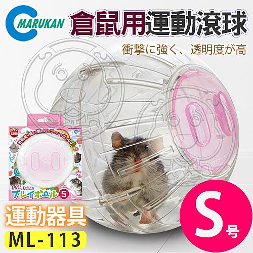 【培菓平價寵物網】日本MARUKAN》MK-ML-113倉鼠用運動滾球561521-S號
