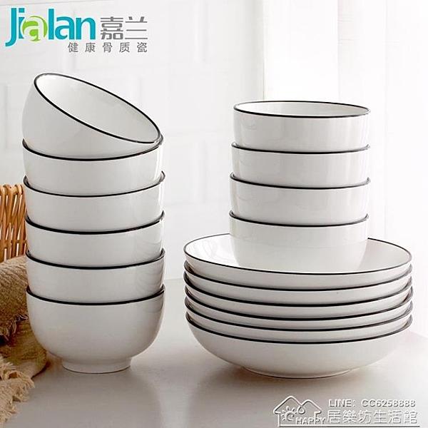 現貨 嘉蘭陶瓷碗北歐簡約歐式家用碗套裝吃米飯碗餐具大號面碗沙拉粥碗 【全館免運】