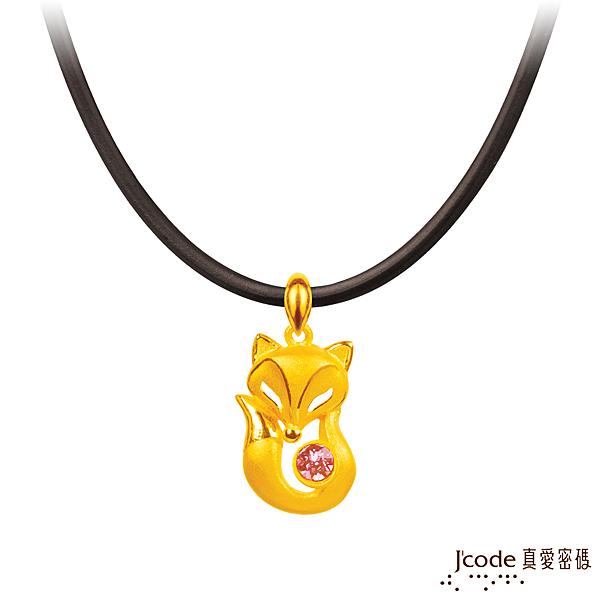 J'code真愛密碼 光彩狐黃金/水晶墜子 送項鍊