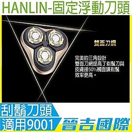 【晉吉國際】HANLIN-固定浮動刀頭-刮鬍刀頭 適用9001