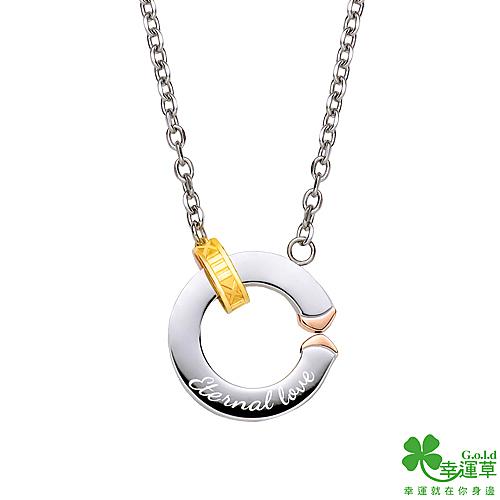 幸運草金飾 幸福的模樣 黃金/白鋼男項鍊