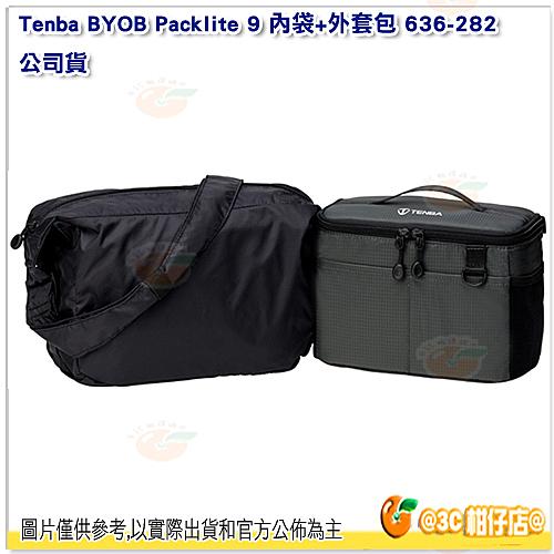 Tenba BYOB Packlite 9 內袋+外套包 636-282 公司貨 外套袋套組 相機包 側背 手提 肩背