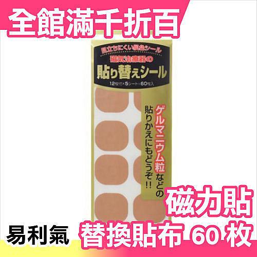 《快速出貨》日本製 磁力貼 (替換貼布) 永久磁石 可重覆使用 60枚入【小福部屋】