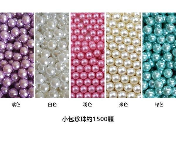 防塵盒專用珍珠 防塵掀蓋刷具收納盒專用珠珠 裝飾珠珠【RS804】