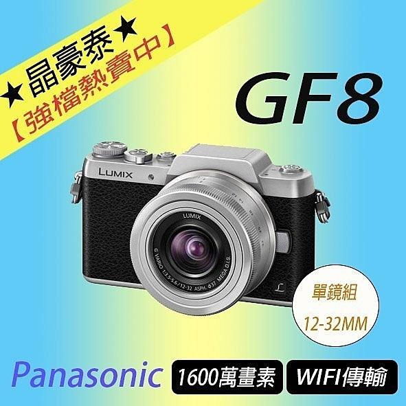 歡迎來店國旅卡 台南 寰奇 Panasonic GF8 GF8K +12-32mm單鏡組 店取贈好禮 台南 GF8