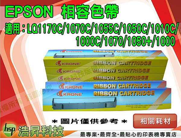 EPSON LQ-1000/1010/1050/1055/1170/1070 相容色帶 RBE07