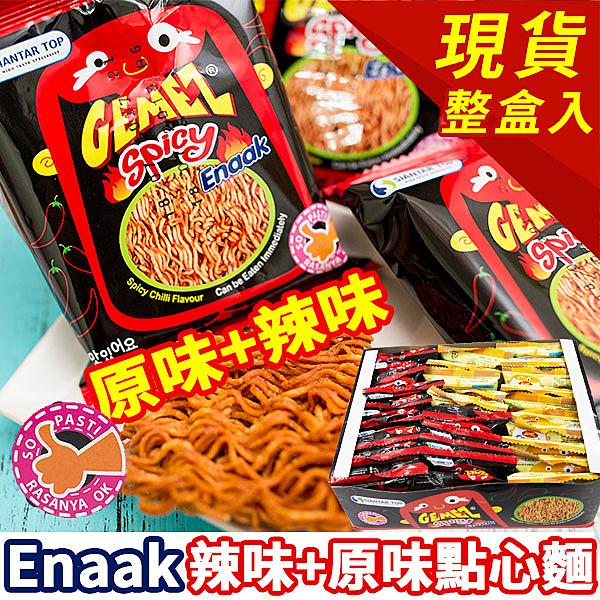 超人氣小雞麵組合n原味+辣味 一次滿足n攜帶超方便 吃一包拆一包n超商取貨限購六盒