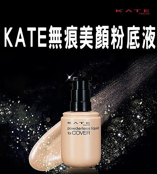 KATE 無痕美顏粉底液 修飾乳 潤色 自然感 修膚 絲柔 粉底 透白 清爽 底妝 眼部 飾底乳 防曬 遮瑕
