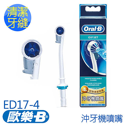 Oral-B-沖牙機噴嘴(4入)ED17-4