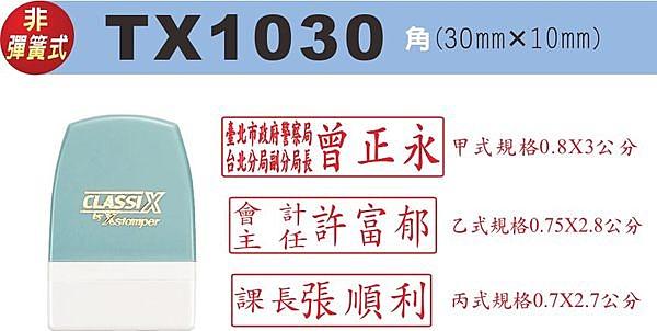 【Shachihata】『Xstamper防水雷射原子訂製印章系列』職名章 TX-1030 (印面10mm*30mm)