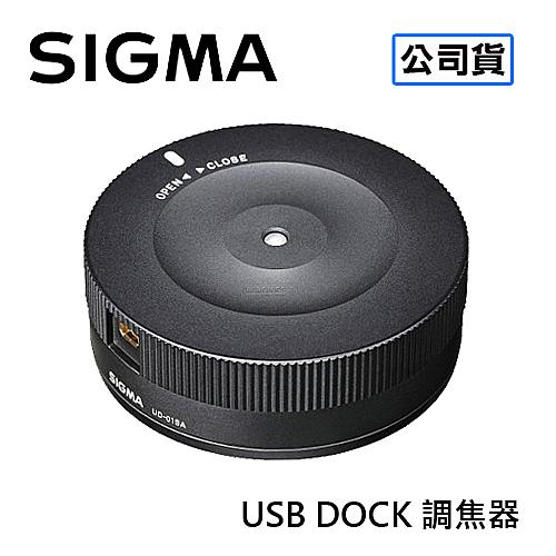 3C LiFe SIGMA USB DOCK 調焦器 可調焦及韌體更新 一年保固 恆伸公司貨