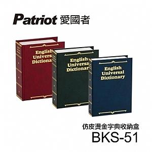 【愛國者】仿皮燙金式字典收納盒(BKS-51)