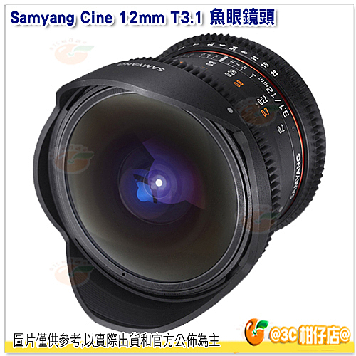 三陽 Samyang 12mm T3.1 VDSLR ED Fisheye 全幅魚眼手動微電影鏡頭公司貨適用 S N 牌