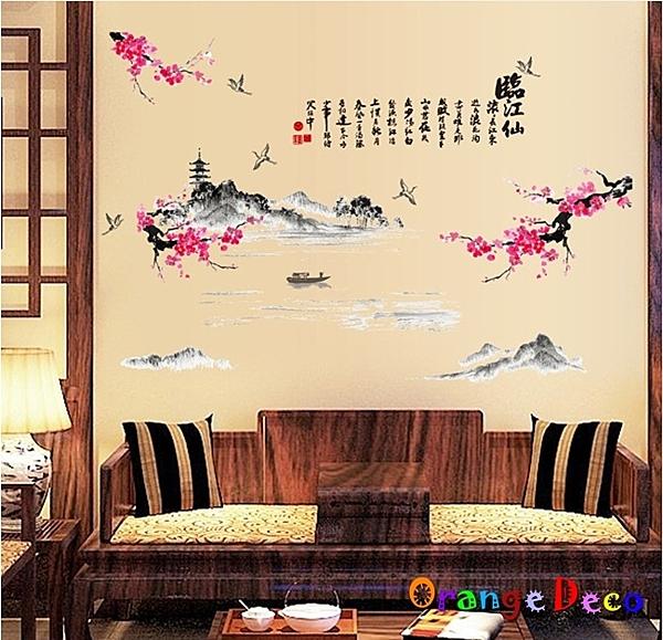 壁貼【橘果設計】臨江仙 DIY組合壁貼 牆貼 壁紙 室內設計 裝潢 無痕壁貼 佈置