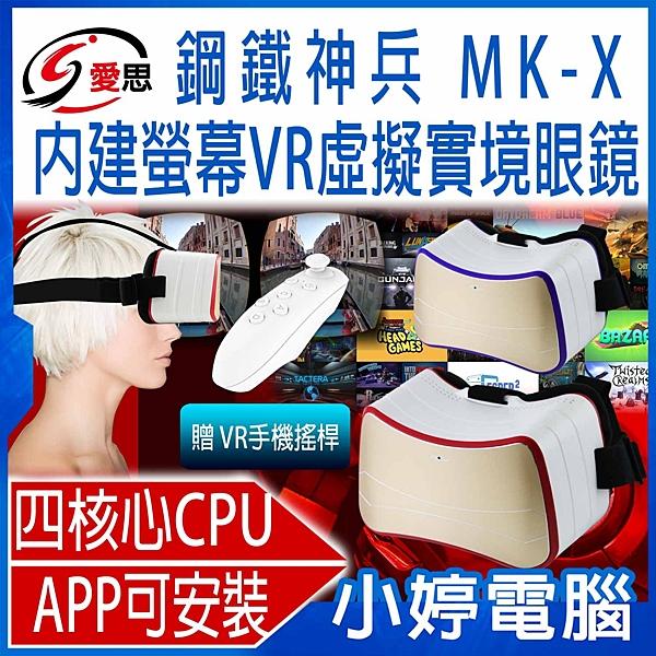 【3期零利率】贈VR搖桿 福利品出清 IS愛思 VR眼鏡 鋼鐵神兵MK-X 內建螢幕虛擬實境眼鏡 安卓4.4.2