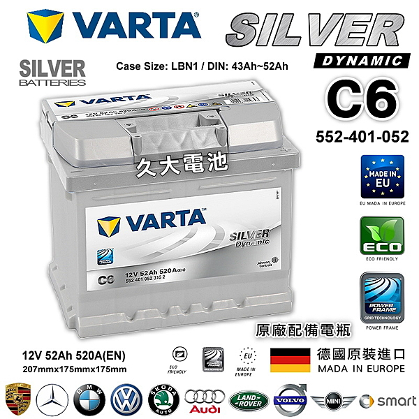 【久大電池】 德國 VARTA C6 52Ah FODR FIESTA MK7 543025039 43AH 390A