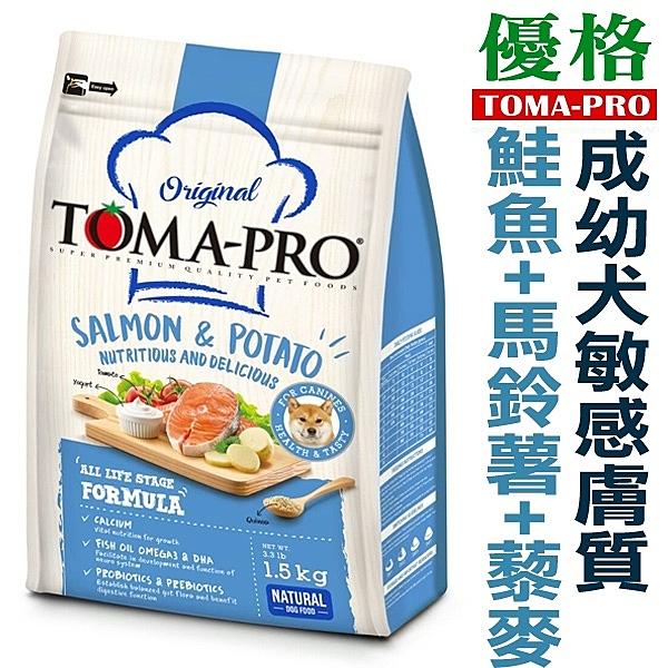 台北汪汪TOMA-PRO優格.成幼犬敏感膚質配方【鮭魚+馬鈴薯】3kg