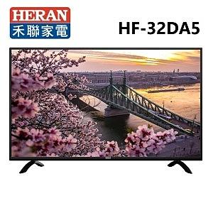 HERAN禾聯  32吋  液晶顯示器 無視訊盒  HF-32DA5