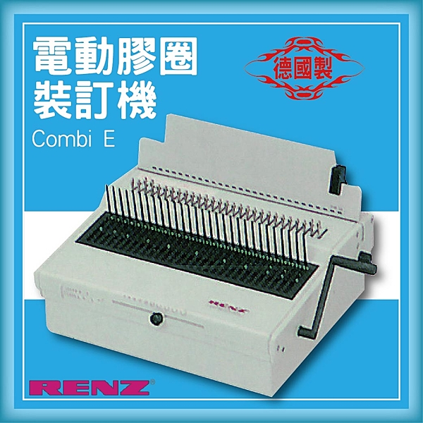 【限時特價】RENZ combi E 電動重型膠圈裝訂機[壓條機/打孔機/包裝紙機/適用金融產業]