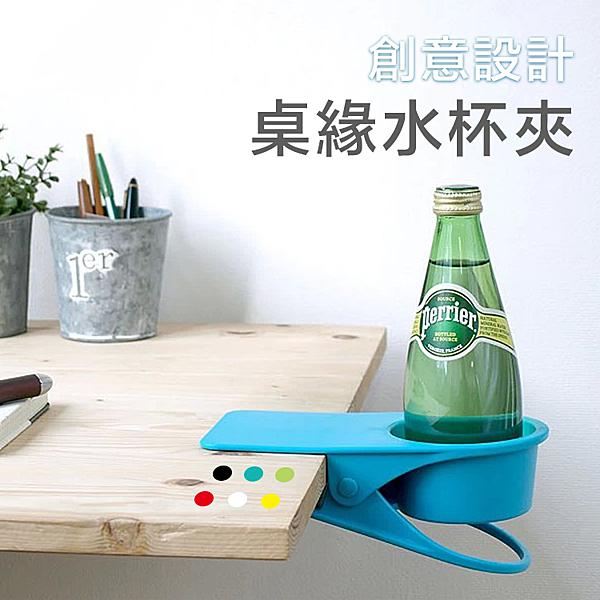 創意桌邊水杯夾-(三入組) 水杯 飲料 桌邊收納 創意收納 辦公 飲料夾【AE0047D】桌邊夾