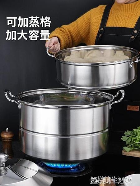 大蒸鍋家用大容量不銹鋼蒸鍋大碼加厚雙層3層40cm電磁爐煤氣灶用 YDL