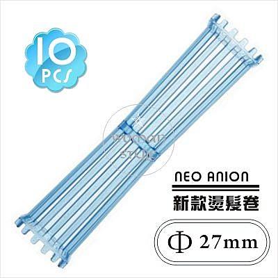 【日本原裝進口】NEO ANION新款 冷燙髮專用髮卷27*130mm(10入) [48827]