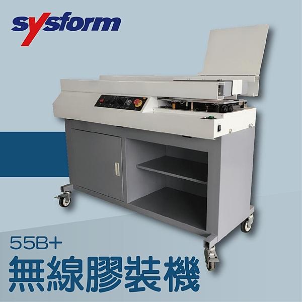 【辦公室機器系列】-SYSFORM 55B+ 無線膠裝機[壓條機/打孔機/包裝紙機/適用金融產業/技術服務/印刷]