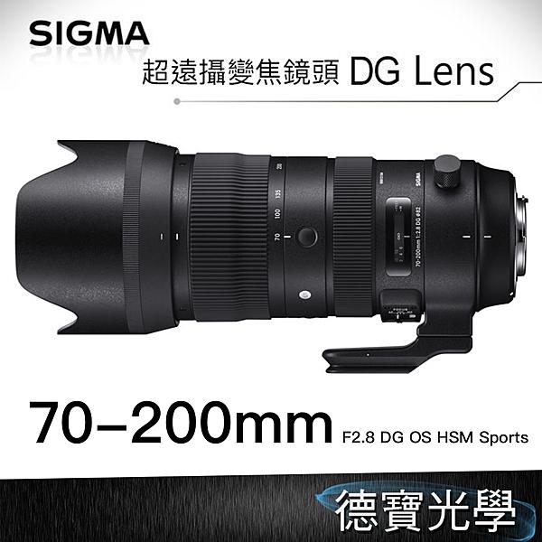 SIGMA 70-200mm F2.8 DG OS HSM Sports 恆伸公司貨 恆定變焦 大光圈 長焦 望遠 全片幅 大三元