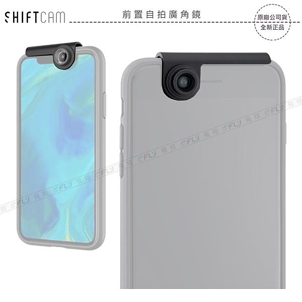 《飛翔無線3C》ShiftCam 前置自拍廣角鏡│公司貨│適用在 ShiftCam 手機殼
