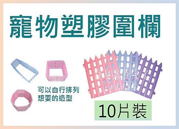 ☆寵愛家☆寵物塑膠圍欄組,圍片-41*44cm10片裝,小型犬適用
