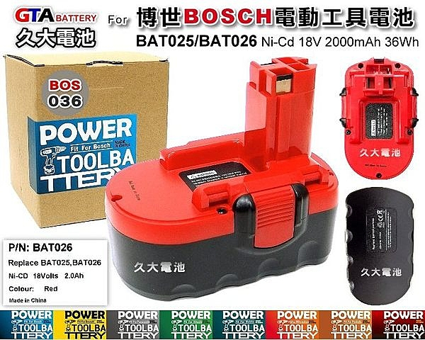 ✚久大電池❚ 博世 BOSCH 電動工具電池 2 607 335 266 BAT026 18V 2000mAh 36Wh