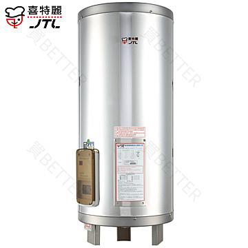 【買BETTER】喜特麗熱水器 JT-EH120D單相儲熱式電能熱水器(20加侖)★送6期零利率