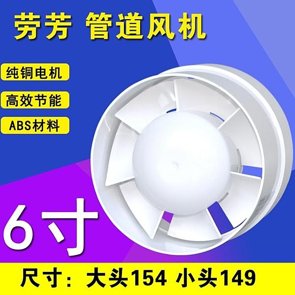 排氣扇 勞芳6寸換氣扇排氣扇150排風扇廚房衛生間160PVC管道風機送風機 交換禮物