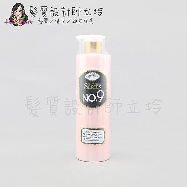 立坽『瞬間護髮』伊妮公司貨 RENATA蕾娜塔 香氛密碼系列 9號香水護色護髮素500ml IH04