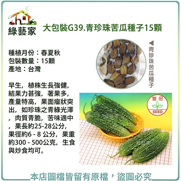 【綠藝家】大包裝G39.青珍珠苦瓜種子15顆