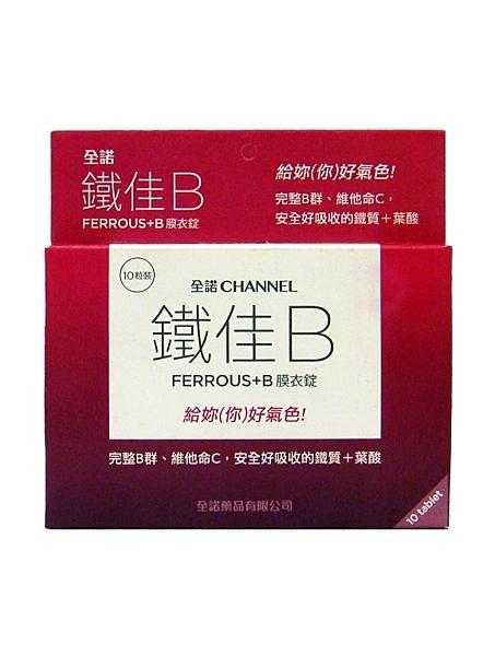全諾 鐵佳B膜衣錠10錠/盒 完整B群 維他命C 鐵質 葉酸