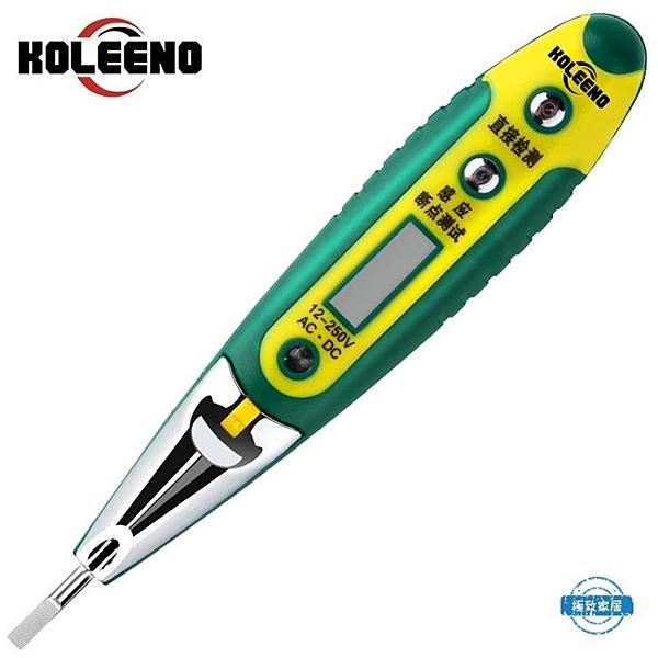 測電筆電筆多功能數顯電工高精度感應測電筆家用試電驗電線路檢測