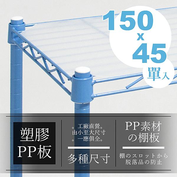 收納架/置物架/隔板【配件類】150x45公分 層網專用PP塑膠墊板 dayneeds