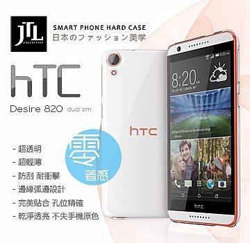{光華新天地創意電子} JTL HTC Desire 820 超透亮系列 輕薄防刮 高質感手機保護殼  喔!看呢來