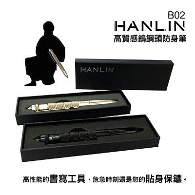 HANLIN-B02高質感鎢鋼頭防身筆(書寫/攻擊頭)