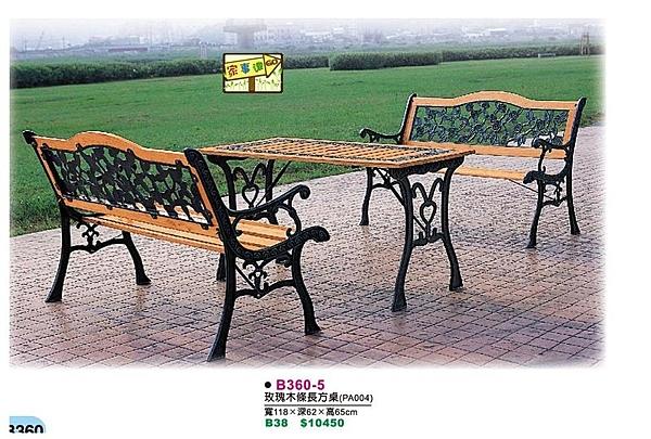 [ 家事達 ] 台灣DF-B360- 5 玫瑰木條長方桌 (不含倚) 特價 DIY -限送中部